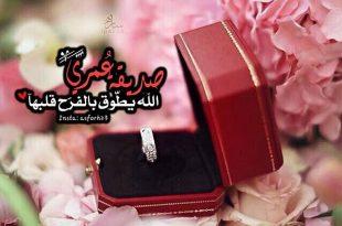 بالصور كلمات للعروس من صديقتها , تهاني الزفاف من الصديقه 2166 11 310x205