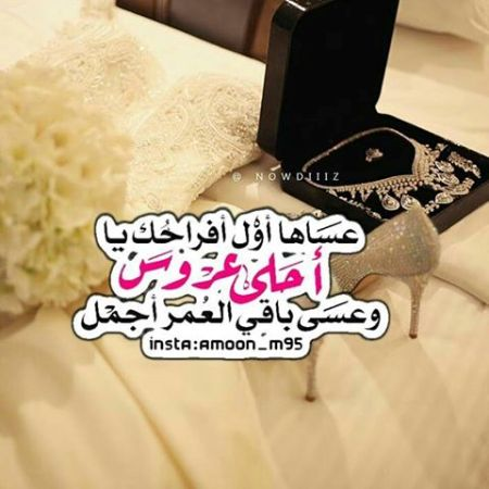 بالصور كلمات للعروس من صديقتها , تهاني الزفاف من الصديقه 2166 2
