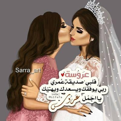 بالصور كلمات للعروس من صديقتها , تهاني الزفاف من الصديقه 2166 3