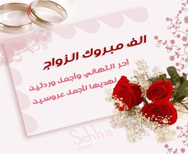 بالصور كلمات للعروس من صديقتها , تهاني الزفاف من الصديقه 2166 4