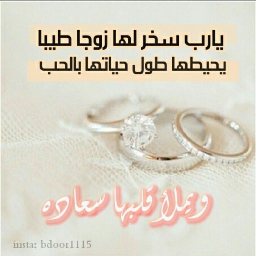 بالصور كلمات للعروس من صديقتها , تهاني الزفاف من الصديقه 2166 5