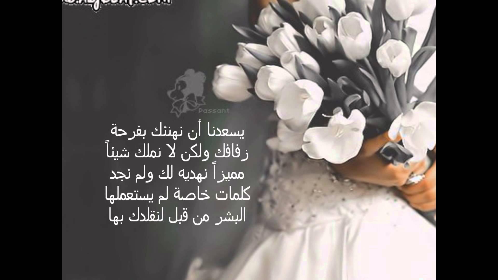 بالصور كلمات للعروس من صديقتها , تهاني الزفاف من الصديقه 2166 7