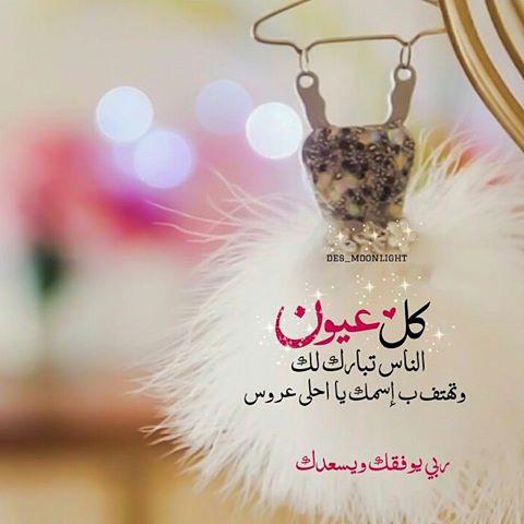 بالصور كلمات للعروس من صديقتها , تهاني الزفاف من الصديقه 2166 8