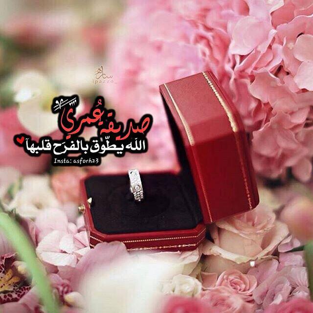 كلمات للعروس من صديقتها تهاني الزفاف من الصديقه عبارات