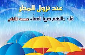 دعاء نزول المطر , الدعاء عند نزول الامطار