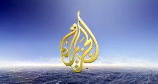 بالصور تردد قناة الجزيرة مباشر , التردد الاخير لقناة الجزيرة مباشر لمتابعة افضل 2828 1.jpeg 310x165