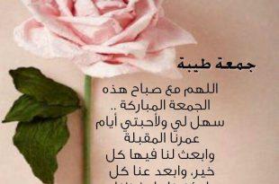 صوره صباح الجمعه , صور رسائل وبوستات صباحية ليوم الجمعة المبارك