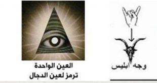 صورة رموز الماسونية , اعرف رموز وشعارات الماسونية حتى لا تقع في فخها الشيطاني