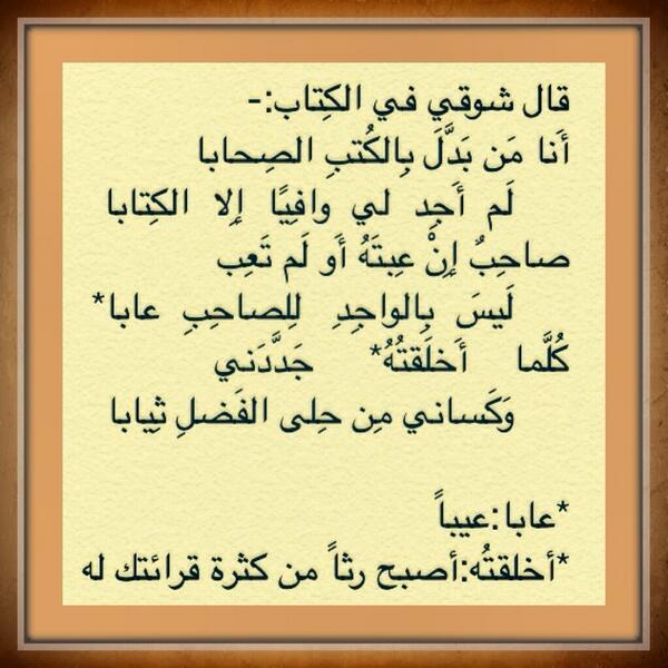 بالصور شعر احمد شوقي , جولة سريعة في دواوين امير الشعراء 2874 10