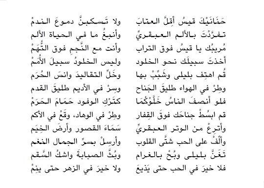 معارضة ابراهيم طوقان لقصيدة 7