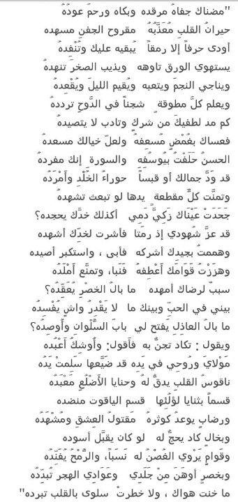 بالصور شعر احمد شوقي , جولة سريعة في دواوين امير الشعراء 2874 15