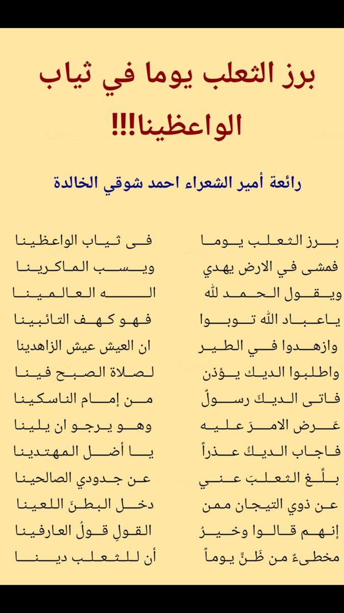 بالصور شعر احمد شوقي , جولة سريعة في دواوين امير الشعراء 2874 16
