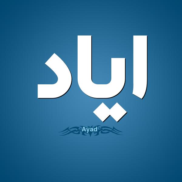 صوره معنى اسم اياد , تعرف على المعنى اللغوي للاسم العربي اياد