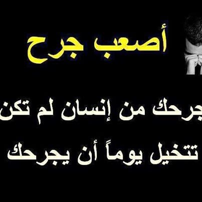 صورة كلمات حزينة عن الفراق , عبارات عن انكسار القلب وجرحه عند الفراق