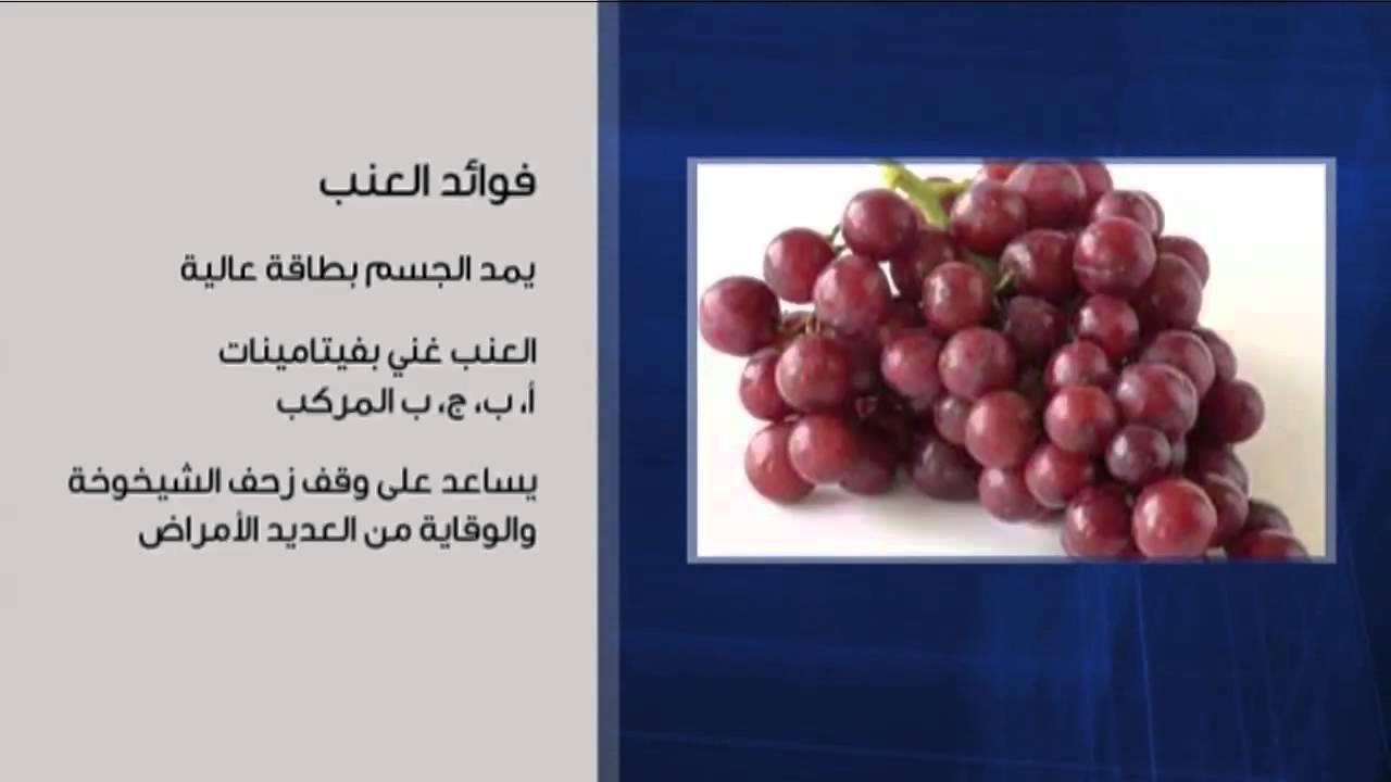بالصور فوائد العنب , مميزات فاكهة العنب 3549 2