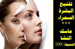 صورة ماسك تفتيح البشرة , وصفة لتفتيح الوجه