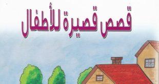 بالصور قصص قصيرة للاطفال , حكايات مسلية للاطفال 3555 10 310x165