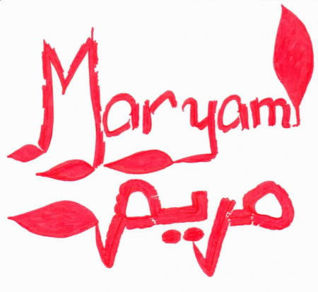 بالصور صور اسم مريم , خلفيات مكتوب عليها اسم مريم 3573 6