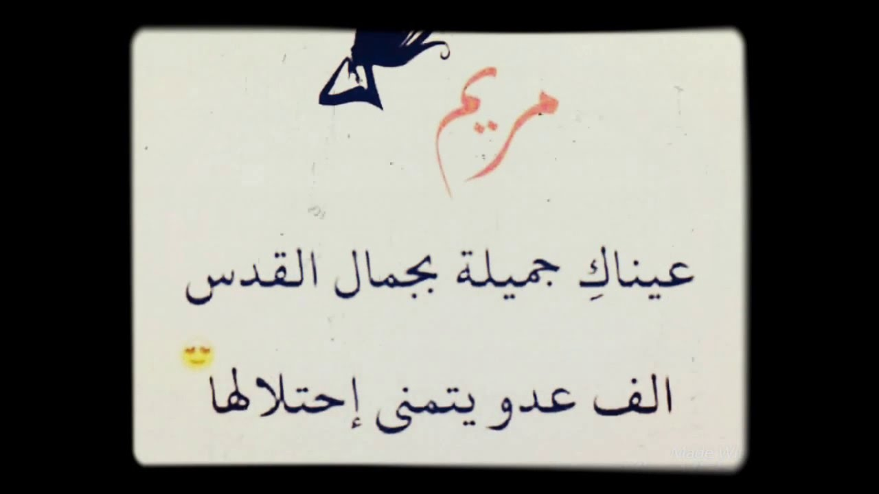 بالصور صور اسم مريم , خلفيات مكتوب عليها اسم مريم 3573 9