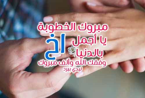 بالصور صور عن الخطوبه , صور ولقطات حفلات الخطوبة 3581 10