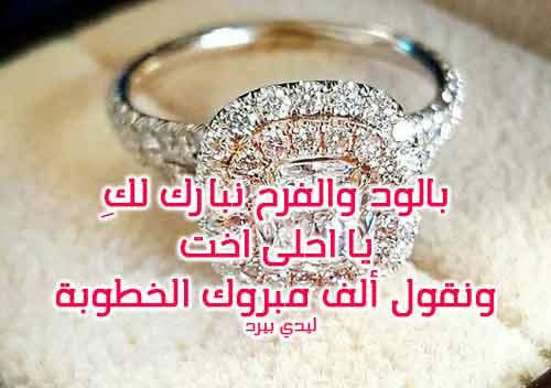 بالصور صور عن الخطوبه , صور ولقطات حفلات الخطوبة 3581 2