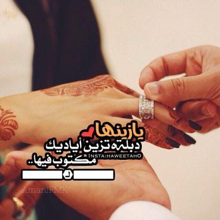 بالصور صور عن الخطوبه , صور ولقطات حفلات الخطوبة 3581 3