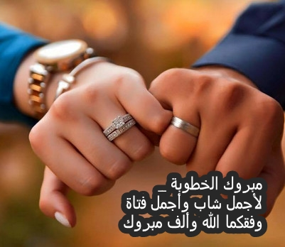 بالصور صور عن الخطوبه , صور ولقطات حفلات الخطوبة 3581 4
