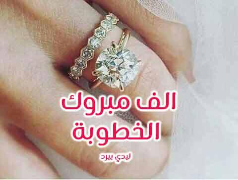 بالصور صور عن الخطوبه , صور ولقطات حفلات الخطوبة 3581 7