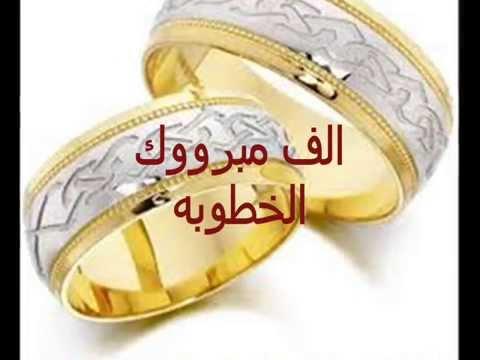 بالصور صور عن الخطوبه , صور ولقطات حفلات الخطوبة 3581 8