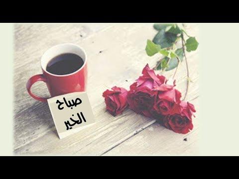 صوره صور عن صباح الخير , صباحيات جميلة و رائعة