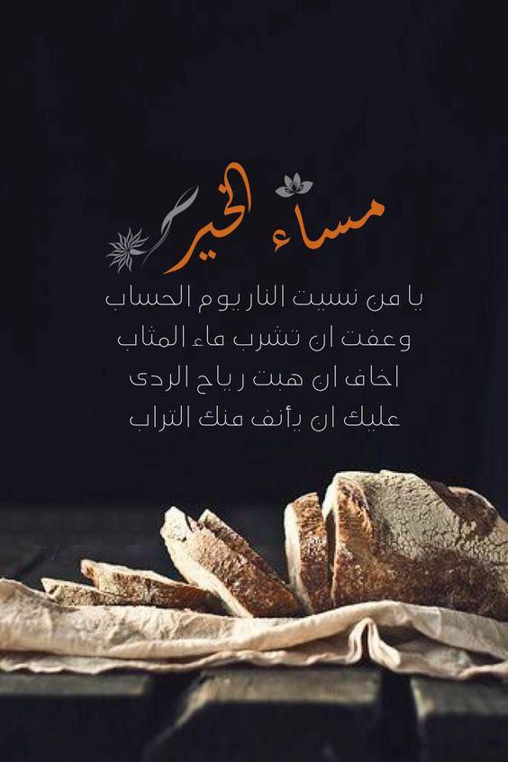 بالصور اجمل مساء الخير شعر , قصيدة احلى المسائيات 3597 1