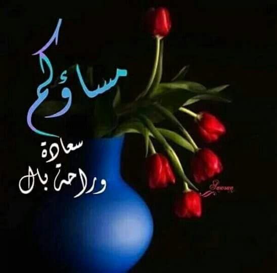 بالصور اجمل مساء الخير شعر , قصيدة احلى المسائيات 3597 10