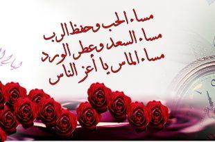 صوره اجمل مساء الخير شعر , قصيدة احلى المسائيات