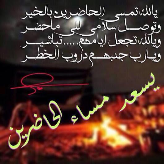 بالصور اجمل مساء الخير شعر , قصيدة احلى المسائيات 3597 2