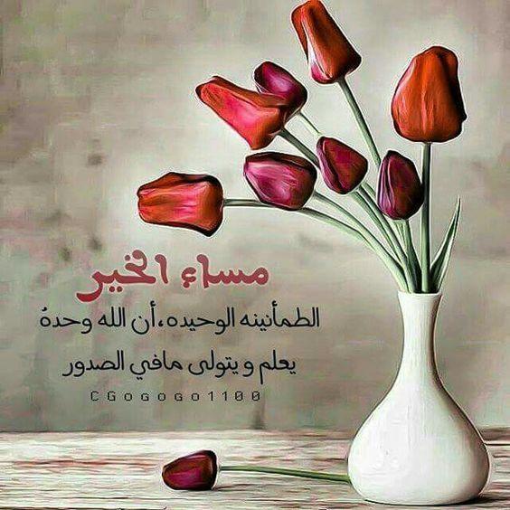 بالصور اجمل مساء الخير شعر , قصيدة احلى المسائيات 3597 4