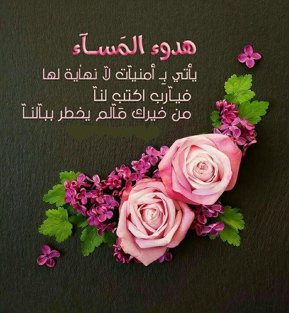 بالصور اجمل مساء الخير شعر , قصيدة احلى المسائيات 3597 6