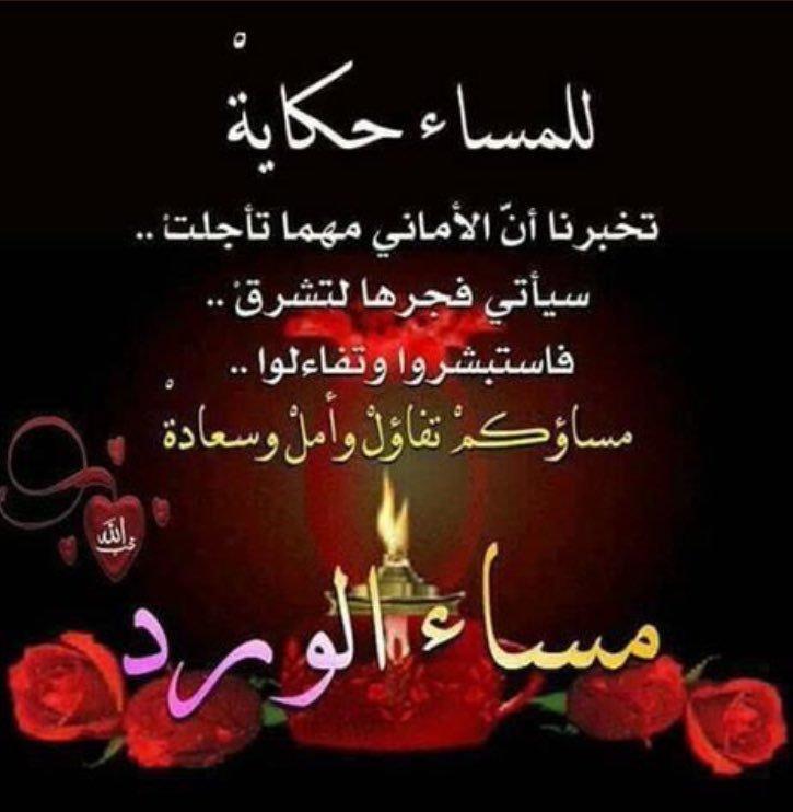 بالصور اجمل مساء الخير شعر , قصيدة احلى المسائيات 3597 7