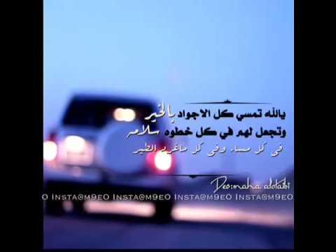 بالصور اجمل مساء الخير شعر , قصيدة احلى المسائيات 3597 8