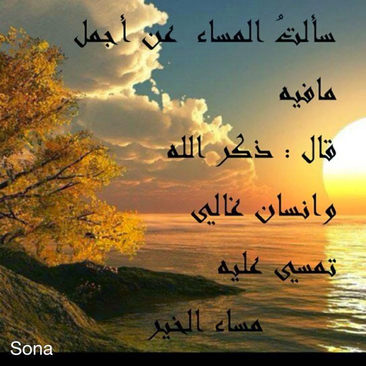بالصور اجمل مساء الخير شعر , قصيدة احلى المسائيات 3597 9