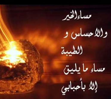 بالصور اجمل مساء الخير شعر , قصيدة احلى المسائيات 3597