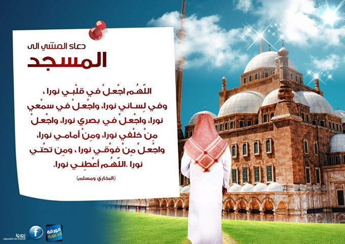 بالصور دعاء الذهاب الى المسجد , ادعية خاصة بدخول الجامع 3599 2