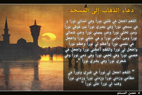 صوره دعاء الذهاب الى المسجد , ادعية خاصة بدخول الجامع