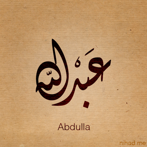 بالصور صور اسم عبدالله , صور لاحلى اسم 3600 2