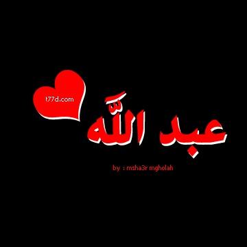 بالصور صور اسم عبدالله , صور لاحلى اسم 3600 5