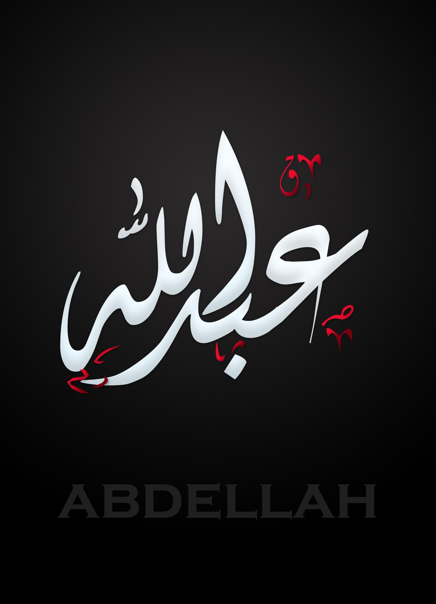 صور صور اسم عبدالله , صور لاحلى اسم