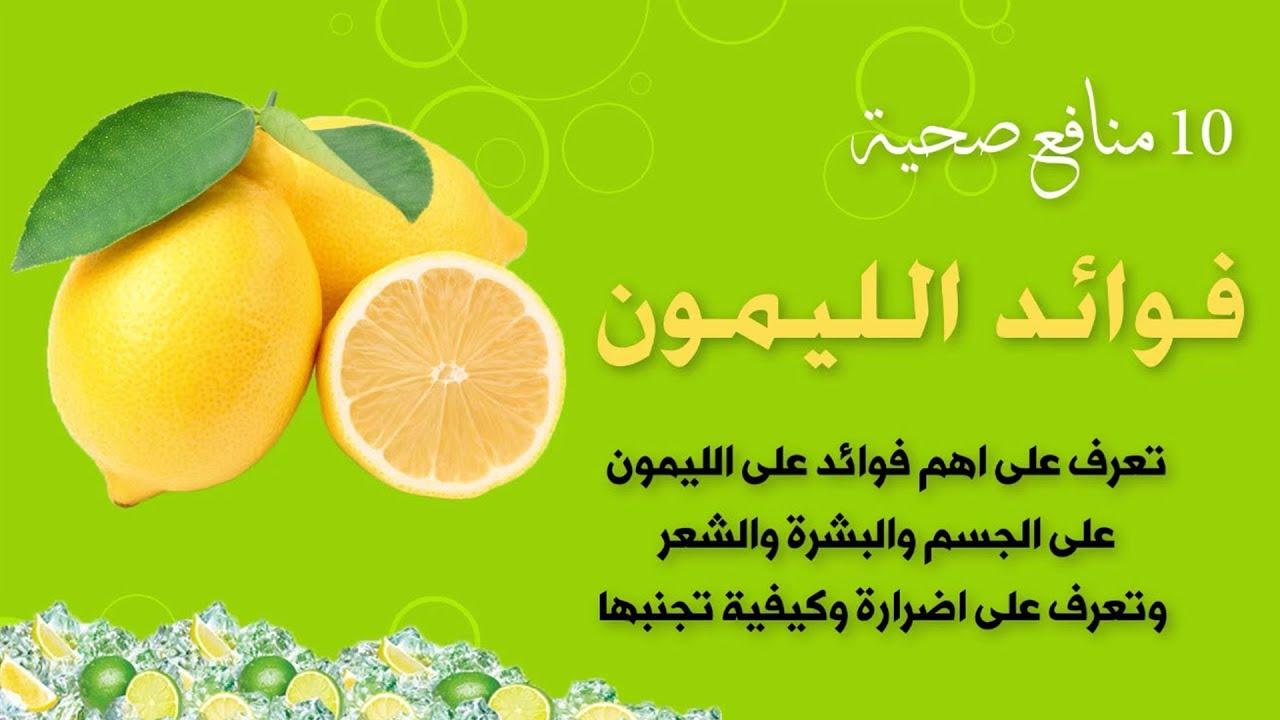 بالصور فوائد الليمون , مميزات كثيرة للليمون 3601 2
