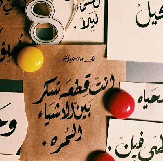 بالصور كلام جميل ومعبر ومؤثر , كلمات تصل الى القلب 3608 9