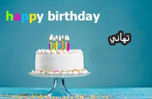 بالصور تهانى عيد ميلاد , عبارات تهنئة بمناسبة اعياد ميلاد 3609 7