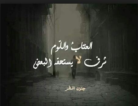 بالصور شعر عتاب للحبيب , قصيدة لمعاتبة المحبوب 3622 1