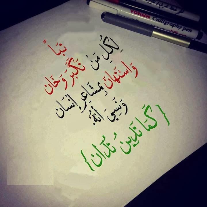 بالصور شعر عتاب للحبيب , قصيدة لمعاتبة المحبوب 3622 6